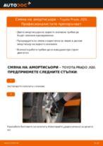 Как се сменят задни амортисьори на Toyota Prado J120 – Ръководство за смяна