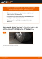 Как се сменя преден макферсон на Toyota Prado J120 – Ръководство за смяна