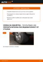 Как се сменя предна биалетка на Toyota Prado J120 – Ръководство за смяна