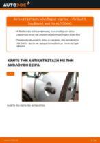 Πώς να αλλάξετε κλειδαριά πόρτας εμπρός σε VW Golf 5 - Οδηγίες αντικατάστασης
