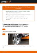 Как се сменят задни пружини на Toyota RAV4 III – Ръководство за смяна