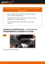 Как се сменя преден макферсон на Toyota RAV4 III – Ръководство за смяна