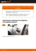Смяна на Външни ключалки: pdf инструкция за VW GOLF