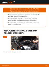 Как се извършва смяна на: Пружинно окачване на 2.2 D 4WD (ALA30_) Toyota RAV4 III