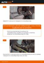 Αλλαγή Καθαριστήρα εμπρος και πίσω VOLVO V70: online εγχειριδιο
