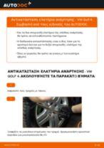 Αλλαγή Ανάρτηση VW GOLF: εγχειριδιο χρησης