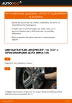 Αλλαγή Αμορτισέρ VW GOLF: δωρεάν pdf