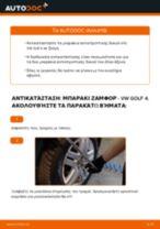 Αντικατάσταση Ακρα ζαμφορ εμπρος αριστερά VW μόνοι σας - online εγχειρίδια pdf