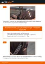 Τοποθέτησης Καθαριστήρα VW GOLF IV (1J1) - βήμα - βήμα εγχειρίδια