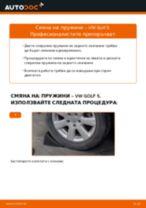 Самостоятелна смяна на предни ляво дясно Пружини на VW - онлайн ръководства pdf