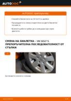 Кога да сменя Монтажен Комплект Изпускателна Система на VW GOLF V (1K1): ръководство pdf