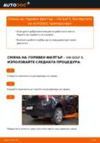 Как се сменя горивен филтър на VW Golf 5 – Ръководство за смяна
