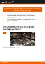 Как се сменя и регулират Въздушен филтър на VW GOLF: pdf ръководство
