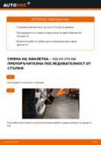 Смяна на Маншон За Кормилна Рейка на VOLVO V70: безплатен pdf