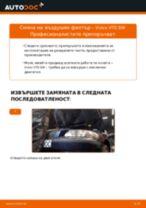 Как се сменя въздушен филтър на Volvo V70 SW – Ръководство за смяна
