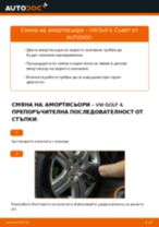 KYB 443235 за Golf IV Хечбек (1J1) | PDF ръководство за смяна