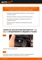 Как се сменя масло и маслен филтър на VW Golf 4 – Ръководство за смяна