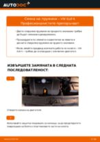 Смяна на Пружина на VW GOLF: безплатен pdf