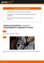 Монтаж на Свързваща щанга VW GOLF IV (1J1) - ръководство стъпка по стъпка
