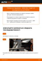 Как се сменят задни пружини на BMW E92 – Ръководство за смяна