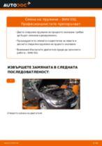 Подмяна на Маншон За Кормилна Рейка BMW 3 SERIES: техническо ръководство
