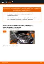 Стъпка по стъпка ръководство за ремонт на BMW E24