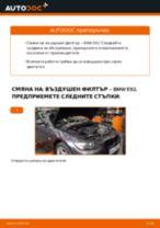 Как се сменя и регулират Въздушен филтър на BMW 3 SERIES: pdf ръководство