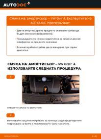Как се извършва смяна на: Амортисьор на 1.4 16V Golf 4