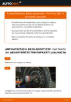 Πώς να αλλάξετε βάση αμορτισέρ εμπρός σε Fiat Punto 188 - Οδηγίες αντικατάστασης