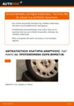 Πώς να αλλάξετε ελατήρια ανάρτησης πίσω σε Fiat Punto 188 - Οδηγίες αντικατάστασης