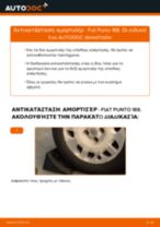 Πώς να αλλάξετε αμορτισέρ πίσω σε Fiat Punto 188 - Οδηγίες αντικατάστασης