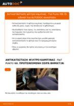 Πώς να αλλάξετε φίλτρο καμπίνας σε Fiat Punto 188 - Οδηγίες αντικατάστασης
