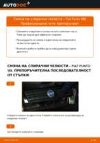 Открийте нашия подробен урок как да отстраните проблема с предни и задни Комплект спирачни челюсти FIAT