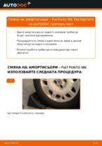 MONROE 11647 за PUNTO (188) | PDF ръководство за смяна