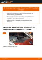 MAGNETI MARELLI 353355070000 за LEAF | PDF ръководство за смяна