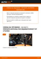 Монтаж на Пружини VW GOLF V (1K1) - ръководство стъпка по стъпка