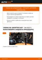 Препоръки от майстори за смяната на VW Golf 3 2.0 Амортисьор