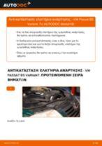 Τοποθέτησης Ελατήρια ανάρτησης VW PASSAT Variant (3B6) - βήμα - βήμα εγχειρίδια