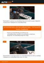 Αλλαγή Μάκτρο καθαριστήρα VW PASSAT: εγχειριδιο χρησης