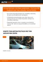 Πώς να αλλάξετε ελατήρια ανάρτησης εμπρός σε Fiat Punto 188 - Οδηγίες αντικατάστασης