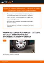 Как се сменя заден тампон макферсон на VW Passat B5 Variant – Ръководство за смяна