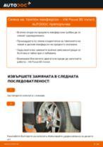 Как се сменя преден тампон макферсон на VW Passat B5 Variant – Ръководство за смяна