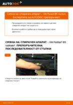 Как се сменя заден спирачен апарат на VW Passat B5 Variant – Ръководство за смяна