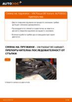 Как се сменят предни пружини на VW Passat B5 Variant – Ръководство за смяна
