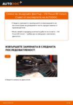 Смяна на Въздушен филтър на VW PASSAT: безплатен pdf