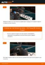 Как се сменят задни чистачки за кола на VW Passat B5 Variant – Ръководство за смяна