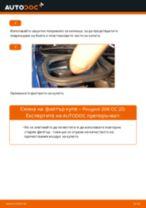 Как се сменя Датчик износване накладки на Chevrolet Cruze Комби - ръководство онлайн