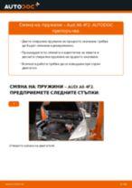 Как се сменят предни пружини на Audi A6 4F2 – Ръководство за смяна