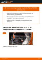 Как се сменя преден макферсон на Audi A6 4F2 – Ръководство за смяна