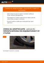Как се сменят задни амортисьори на Audi A6 4F2 – Ръководство за смяна